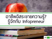 Infopreneur คืออะไร