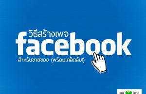 วิธีสร้างเพจ Facebook