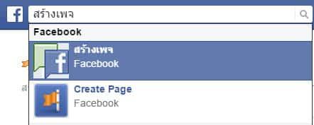ขั้นตอนการสร้างเพจ Facebook 2