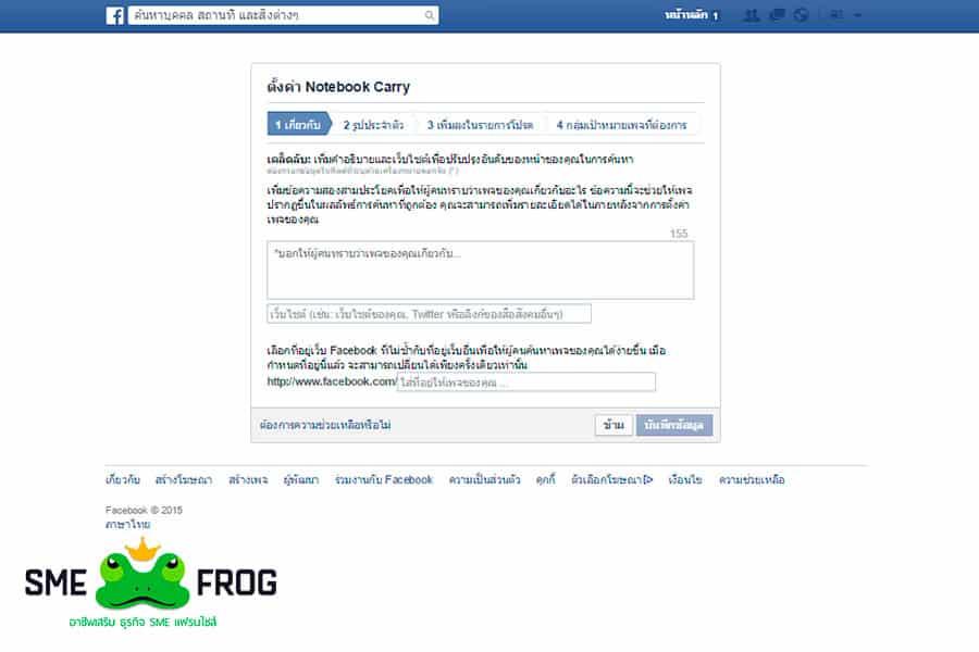 ขั้นตอนการสร้างเพจ Facebook 4