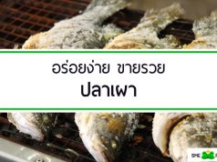 สูตรปลาเผา