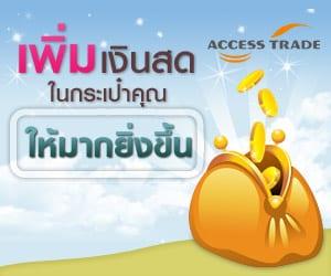 Access Trade Thailand Banner