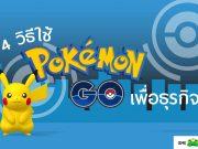 วิธีใช้ Pokemon Go เพื่อธุรกิจ